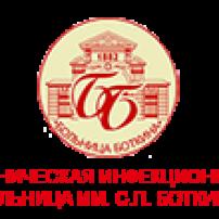 Больница им. С.П. Боткина